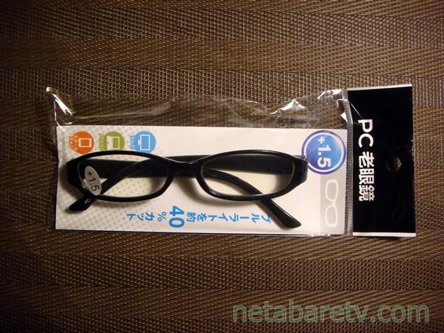 100均 「PC老眼鏡」の長所と欠点