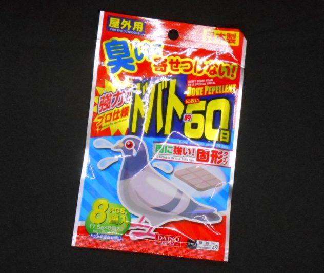100円ショップ鳩避けグッズ03