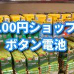 100円ショップボタン電池画像