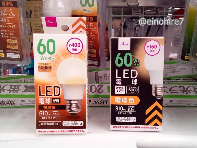 100均ダイソー60W相当LED電球が150円⇨200円に値上がり400円⇨300円に値下がり LED電球60W相当150円と400円の違いについて