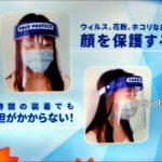 100円フェイスシールド